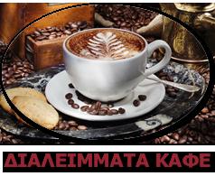 coffee-f